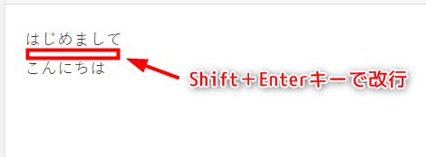 Shift+Enterキーを押して改行