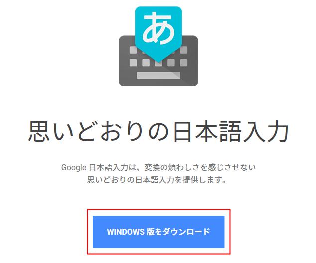 Windows版をダウンロード