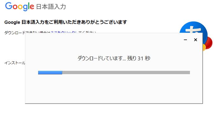 Google日本語入力をダウンロード中