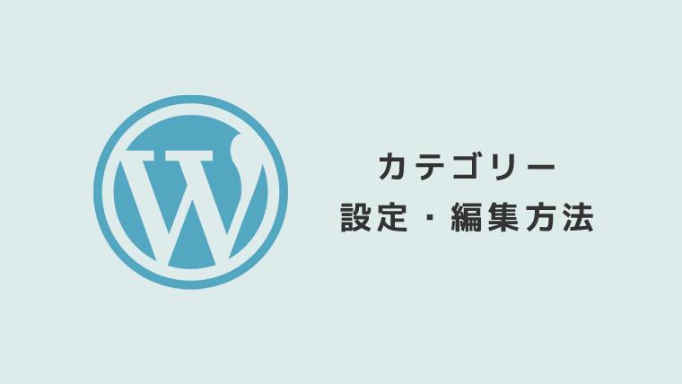 WordPressカテゴリー設定 順番
