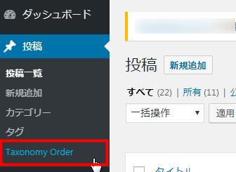メニュー項目:taxonomy order