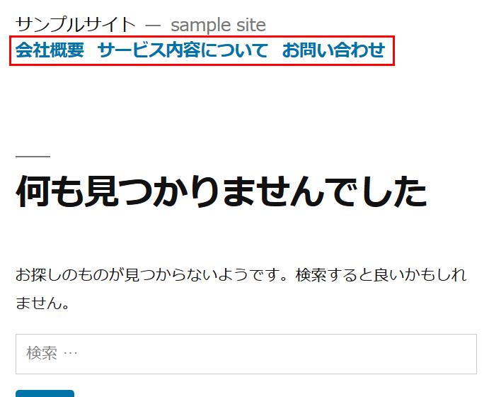 WordPressナビゲーションメニュー