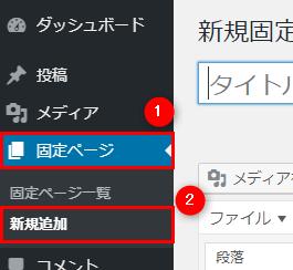 固定ページ→新規追加