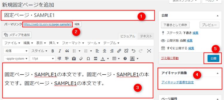 固定ページを書く流れ