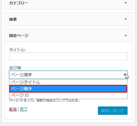 WPウィジェット固定ページの並び順をページ順序に変更