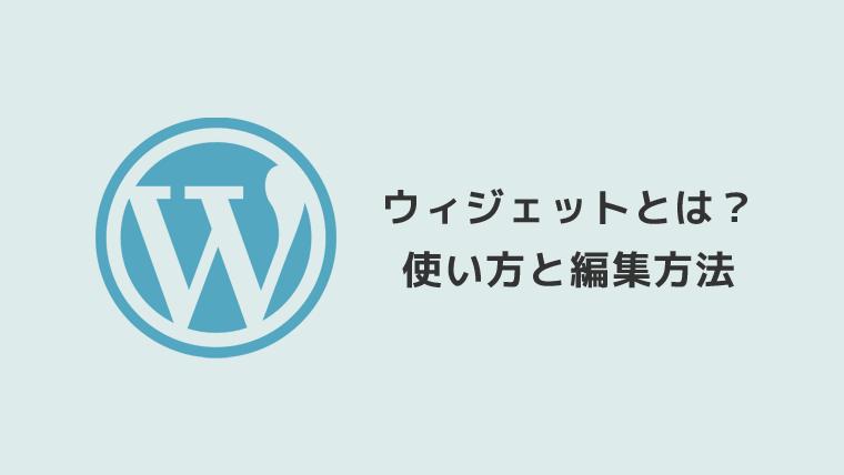 WordPressウィジェットとは?