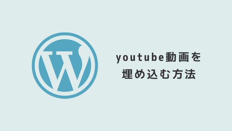 ワードプレス youtube 埋め込み