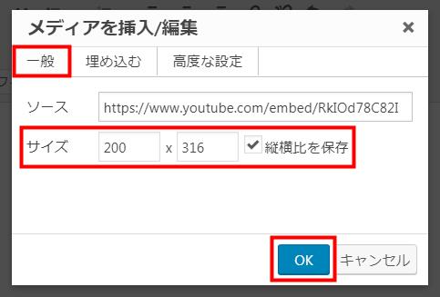 動画のサイズを変更