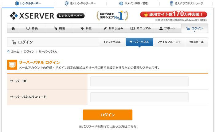 エックスサーバー サーバーパネルにログイン