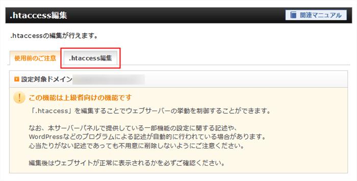 .htaccess編集