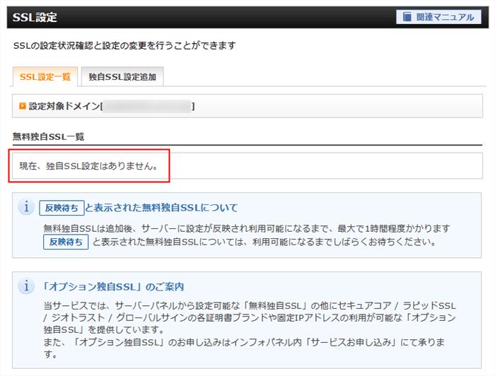 現在、独自SSL設定はありません