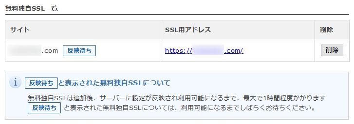 SSL設定反映待ちの表示