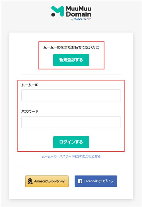 新規登録またはログイン