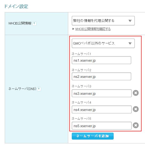 ネームサーバをエックスサーバーに設定