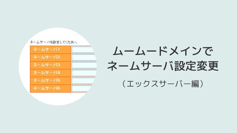 ムームードメイン ネームサーバ設定 変更
