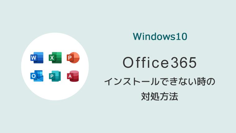 office365 インストールできない 進まない