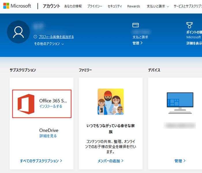 Microsoft 365 Personal(旧Office 365 Solo)インストールする