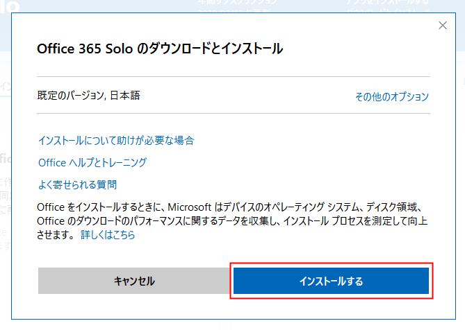 Microsoft 365 Personal(旧Office 365 Solo)のダウンロードとインストール