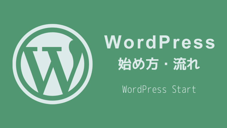 WordPress 始め方