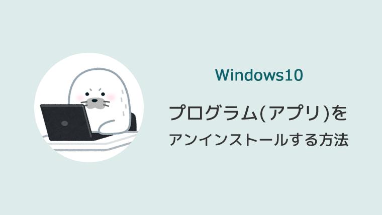 Windows10 プログラム アンインストール