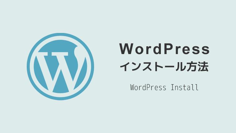 WordPress インストール 導入
