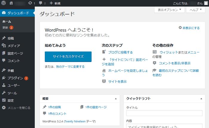 WordPress管理画面トップ ダッシュボード