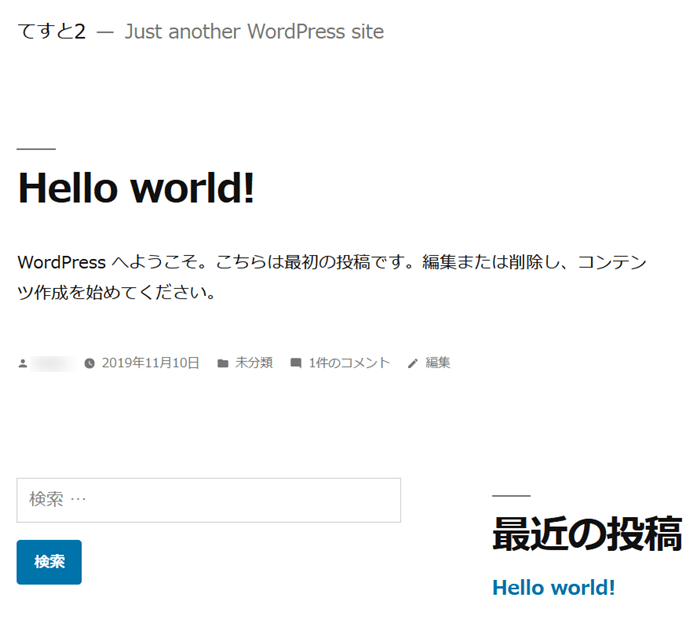 WordPressインストール時のデフォルト画面