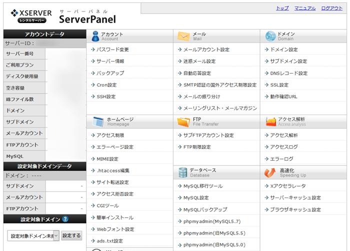 エックスサーバー サーバーパネル画面