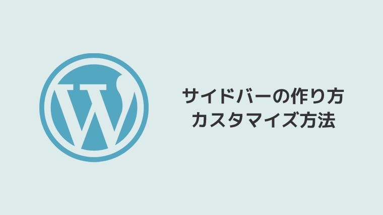 WordPress サイドバー 作り方