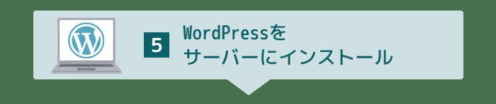 WordPressをサーバーにインストール