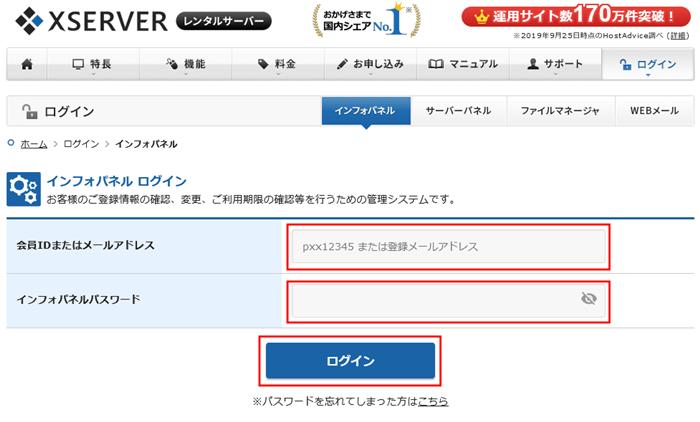 エックスサーバー Xserverアカウント(旧インフォパネル)ログイン画面