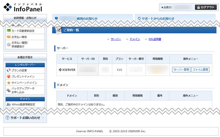 エックスサーバー Xserverアカウント(旧インフォパネル)