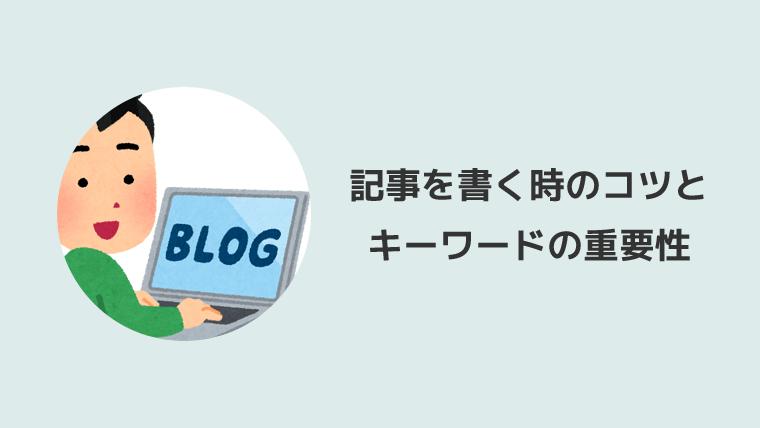 ブログで集客!記事を書く時のコツとキーワードの重要性について