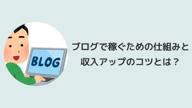 【初心者さん向け】ブログで稼ぐための仕組みと収入アップのコツとは?