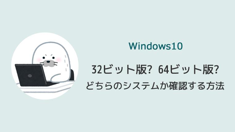 windows10 32bit 64bit 確認方法