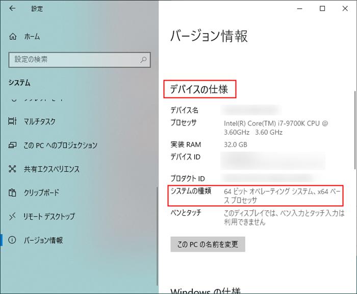 Windows10システムの種類64ビット