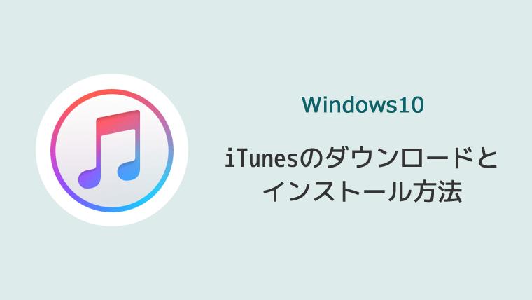 Windows10 iTunesのダウンロード インストール