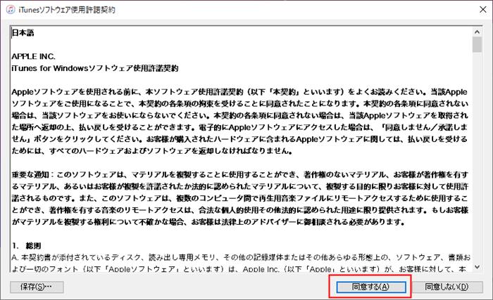 iTunesソフトウェア使用許諾契約