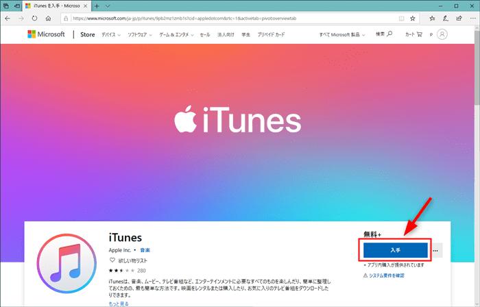 iTunes 入手