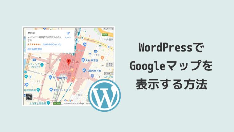 ワードプレス グーグルマップ