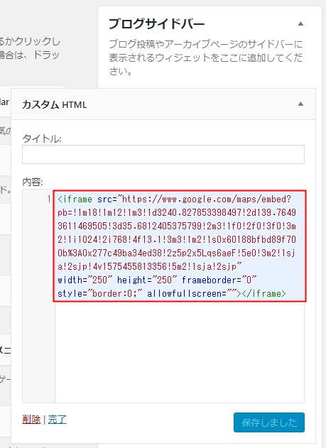 サイドバーのウィジェットエリアにGoogleマップのコードを記述