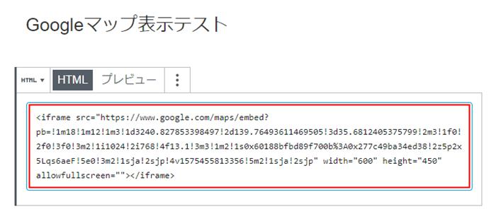 HTMLを貼り付ける