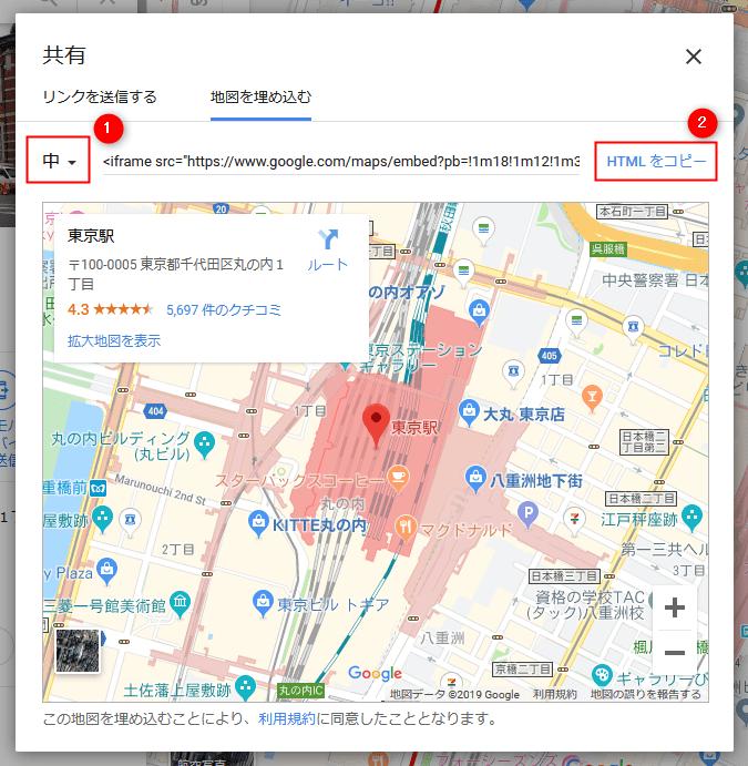 Googleマップの地図サイズを変更