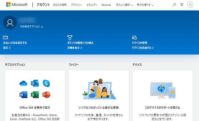 Microsoftアカウントページ