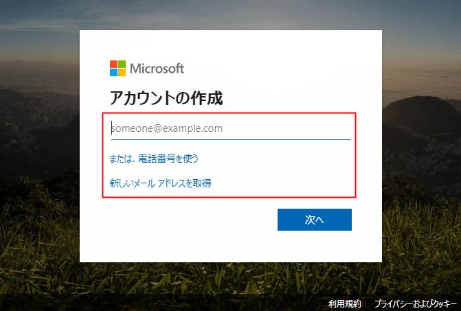 すでに使用しているメールアドレスでMicrosoftのアカウントを作成する