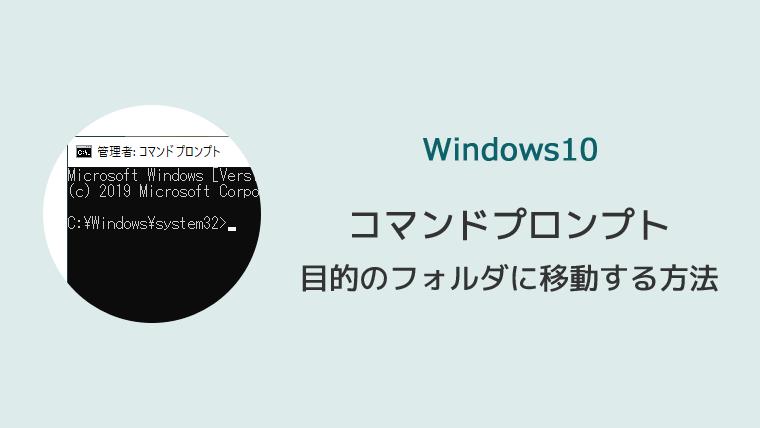 Windows10 コマンドプロンプト 目的のフォルダ 移動方法
