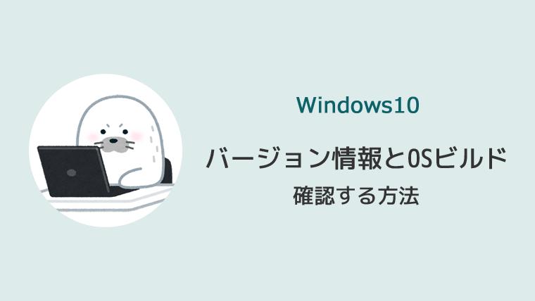 Windows10 バージョン情報 OSビルド 確認方法
