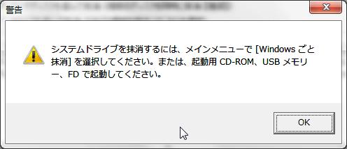 システムドライブを抹消するには、Windowsごと抹消を選択