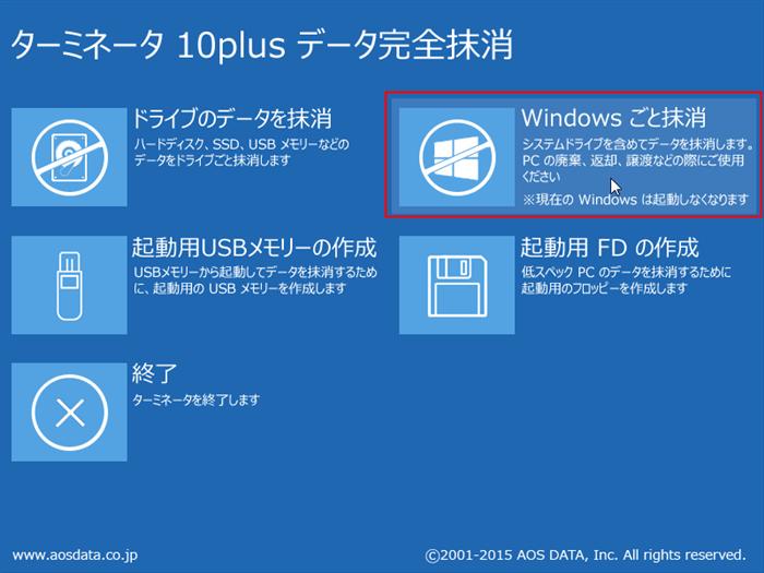 Windowsごと抹消