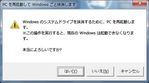 PCを再起動してWindowsごと抹消します